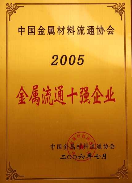Year 2006: 2005 Top 10 Enterprises of Metal Circulation;