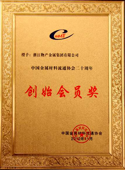 Year 2012: Awarded the prize of Founding Member of China Metal Materials Circulation Association;