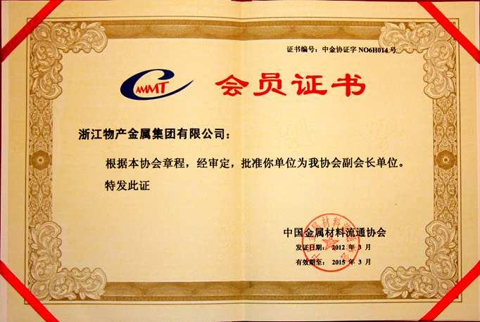 2012年:公司被评为中国金属材料流通协会副会长单位