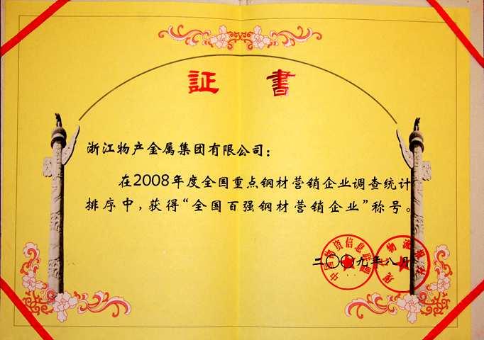 """2008年:公司获得""""全国百强钢材营销企业""""称号"""