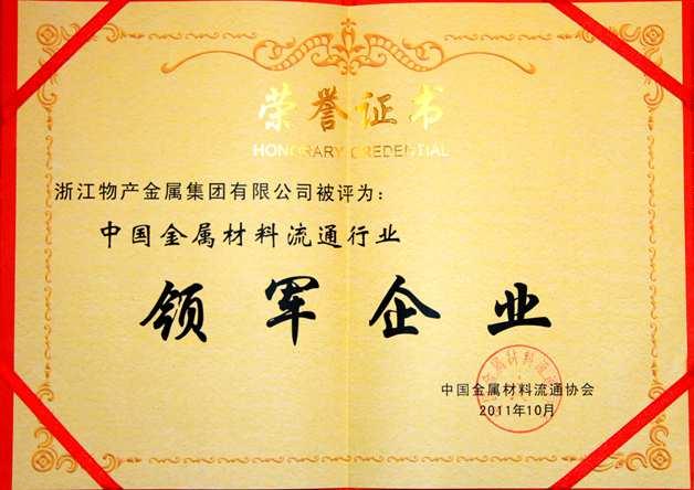 2011年:公司被评为中国金属材料流通行业领军企业
