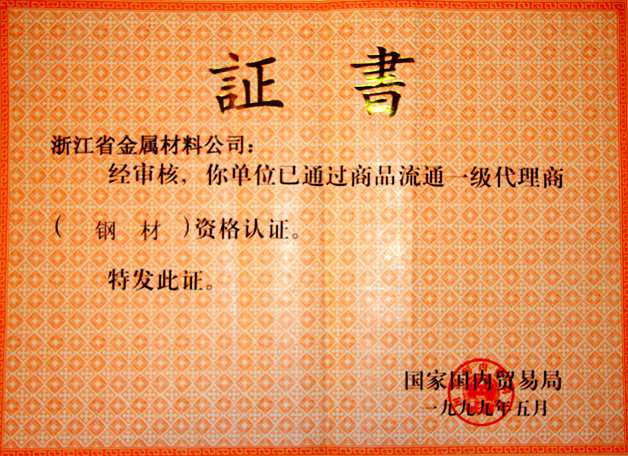 1999年:公司通过商品流通一级代理商资格认证