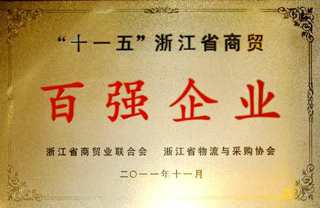 """2011年:公司被评为""""十一五""""浙江省商贸百强企业"""
