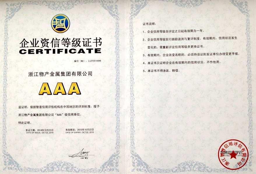 2014年:公司被评为信用等级AAA级企业