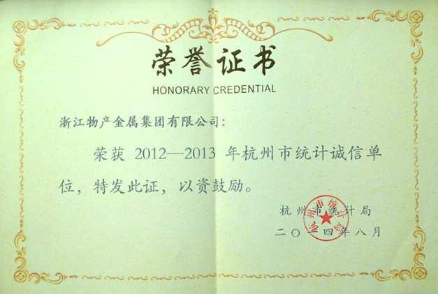 2014年:公司被评为2012-2013年杭州市统计诚信单位