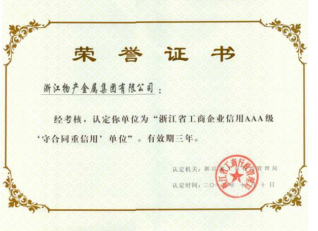 """2012年:公司被评为浙江省工商企业信用AAA级""""守合同重信用""""单位"""