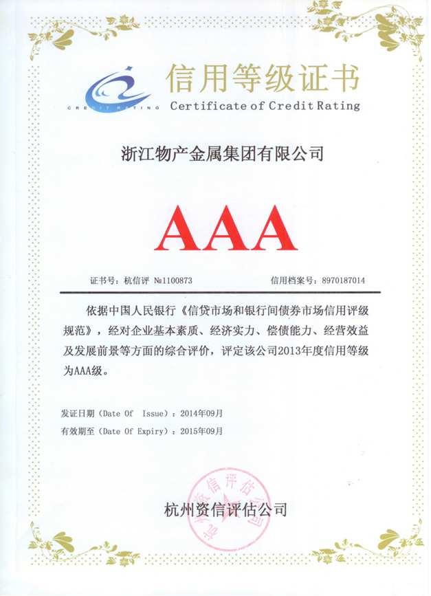 2014年:公司被评为2013年度信用等级AAA级企业