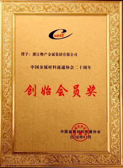 2012年:公司被评为创始会员奖