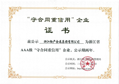 """2018年:公司被评为浙江省AAA级""""守合同重信用""""企业"""