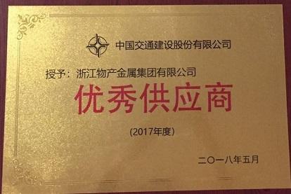 2018年:公司被中国交建评为2017年度优秀供应商