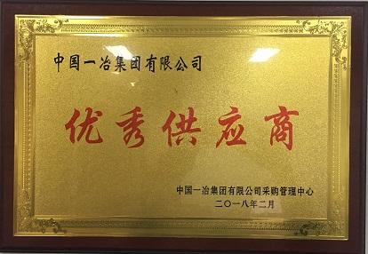 2018年:公司被评为中国一冶优秀供应商
