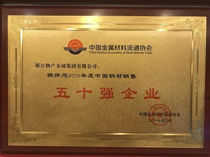 2016年:公司被评为中国钢材销售50强