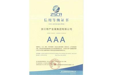2016年:公司被评为浙江省招投标领域信用等级AAA