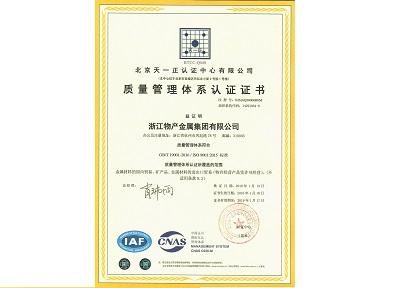 2016年:公司获得质量管理体系认证证书
