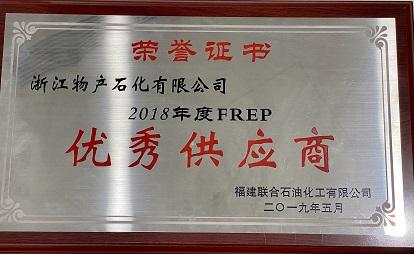 2018年度FREP优秀供应商